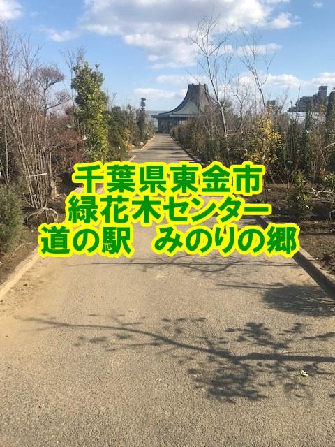 道の駅,みのりの郷