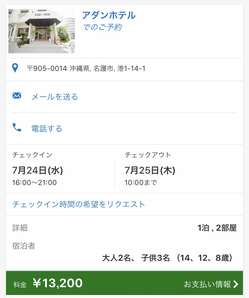 沖縄旅行 名護市 アダンホテル