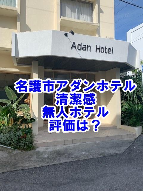 名護市 アダンホテル 評価