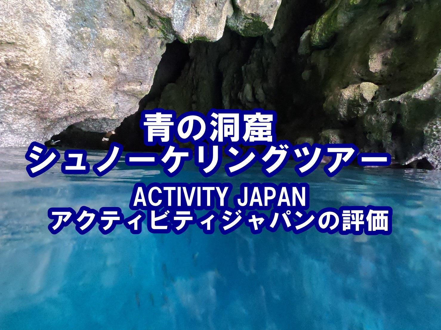 青の洞窟 シュノーケリング アクティビティジャパン
