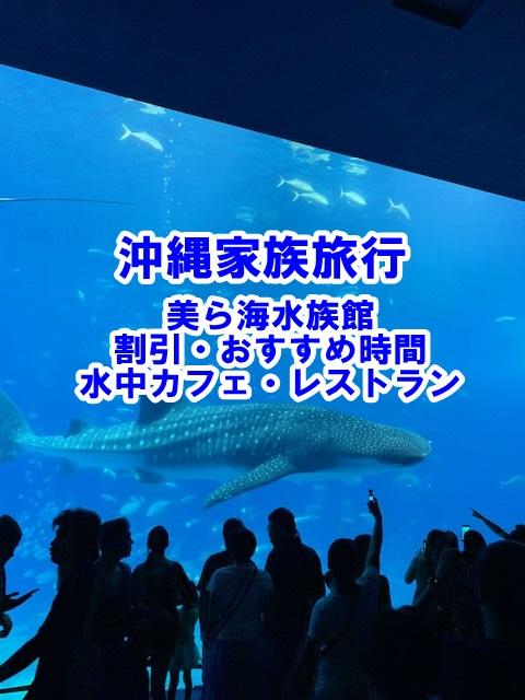 美ら海水族館 割引 カフェ レストラン