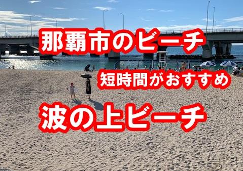 那覇市 波の上ビーチ 短時間