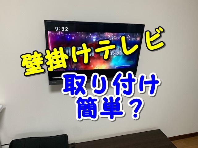 テレビ壁掛け 簡単